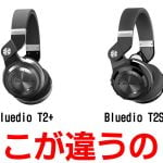 Bluedio T2SとBluedio T2+ (Turbine 2Plus) の違い