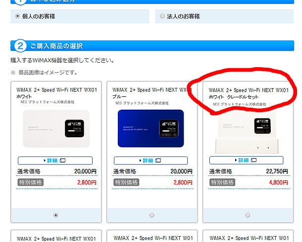 wimax23